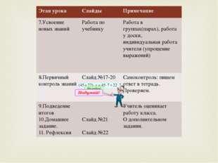 Этап урока Слайды Примечание 7.Усвоениеновых знаний Работа по учебнику Работа