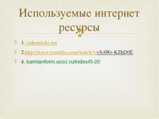 Используемые интернет ресурсы 1. videouroki.net 2.http://www.youtube.com/watc