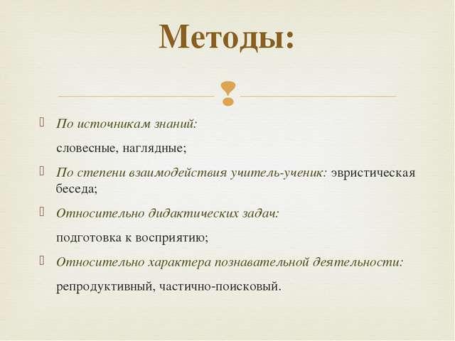 По источникам знаний: словесные, наглядные; По степени взаимодействия учитель...