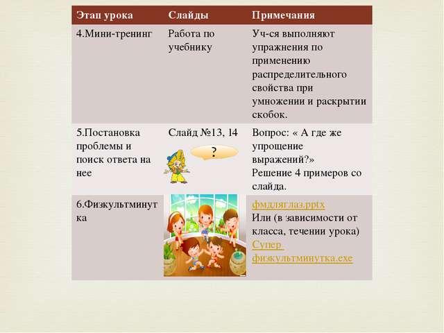 Этап урока Слайды Примечания 4.Мини-тренинг Работа по учебнику Уч-ся выполня...