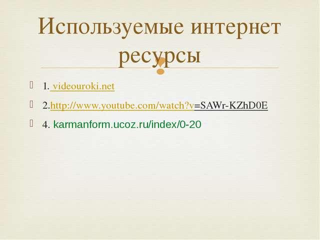 Используемые интернет ресурсы 1. videouroki.net 2.http://www.youtube.com/watc...