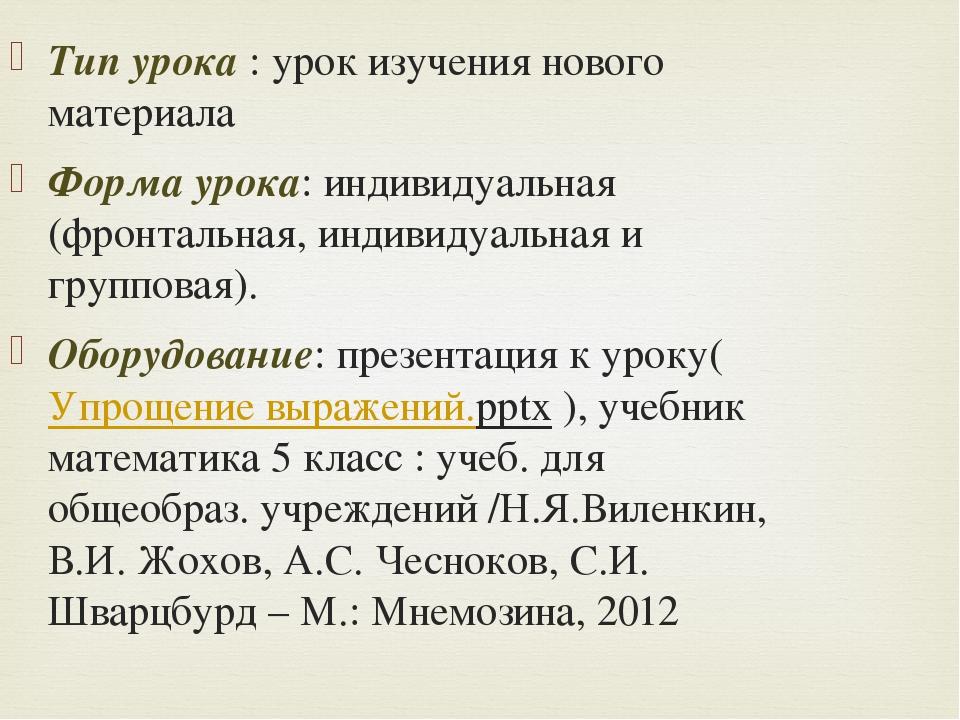 Тип урока : урок изучения нового материала Форма урока: индивидуальная (фронт...