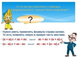 Нужно уметь применять формулу справа налево. То есть поменять левую и правую