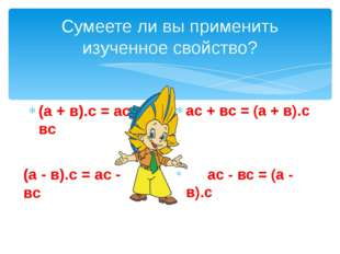 Сумеете ли вы применить изученное свойство? (а + в).с = ас + вс ас + вс = (а