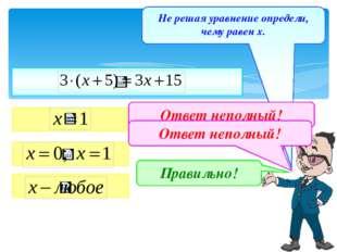 Не решая уравнение определи, чему равен х. Ответ неполный! Ответ неполный! Пр