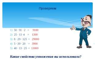 50 · 91 · 2 = 9100 25 · 13 ·4 = 1300 8 · 29 · 125 = 29000 5 · 39 · 20 = 3900