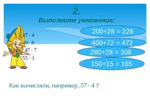 57 · 4 59 · 8   3) 47 · 7 55 · 3 Как вычисляли, например, 57 · 4 ?  2.