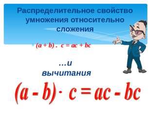 (a + b) . с = ас + bс Распределительное свойство умножения относительно сложе