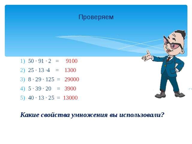 50 · 91 · 2 = 9100 25 · 13 ·4 = 1300 8 · 29 · 125 = 29000 5 · 39 · 20 = 3900...