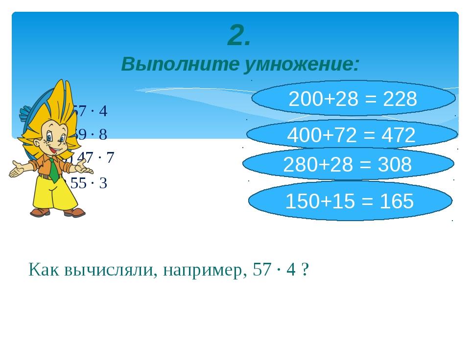 57 · 4 59 · 8   3) 47 · 7 55 · 3 Как вычисляли, например, 57 · 4 ?  2....