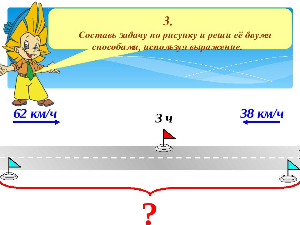 3. Составь задачу по рисунку и реши её двумя способами, используя выражение....