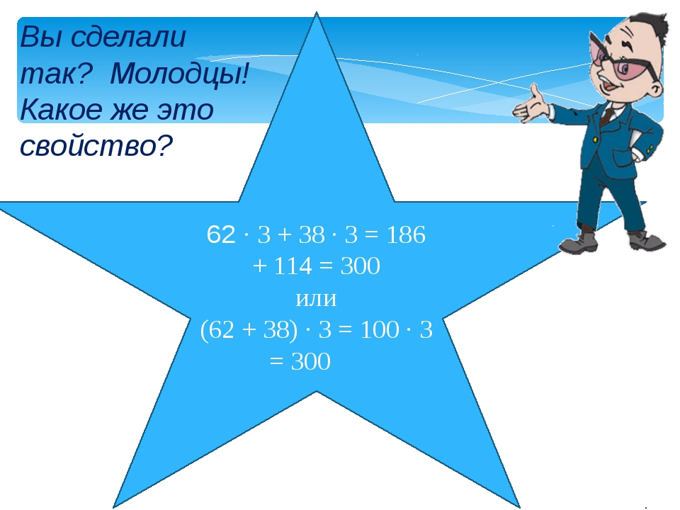 62 · 3 + 38 · 3 = 186 + 114 = 300 или (62 + 38) · 3 = 100 · 3 = 300 Вы сделал...