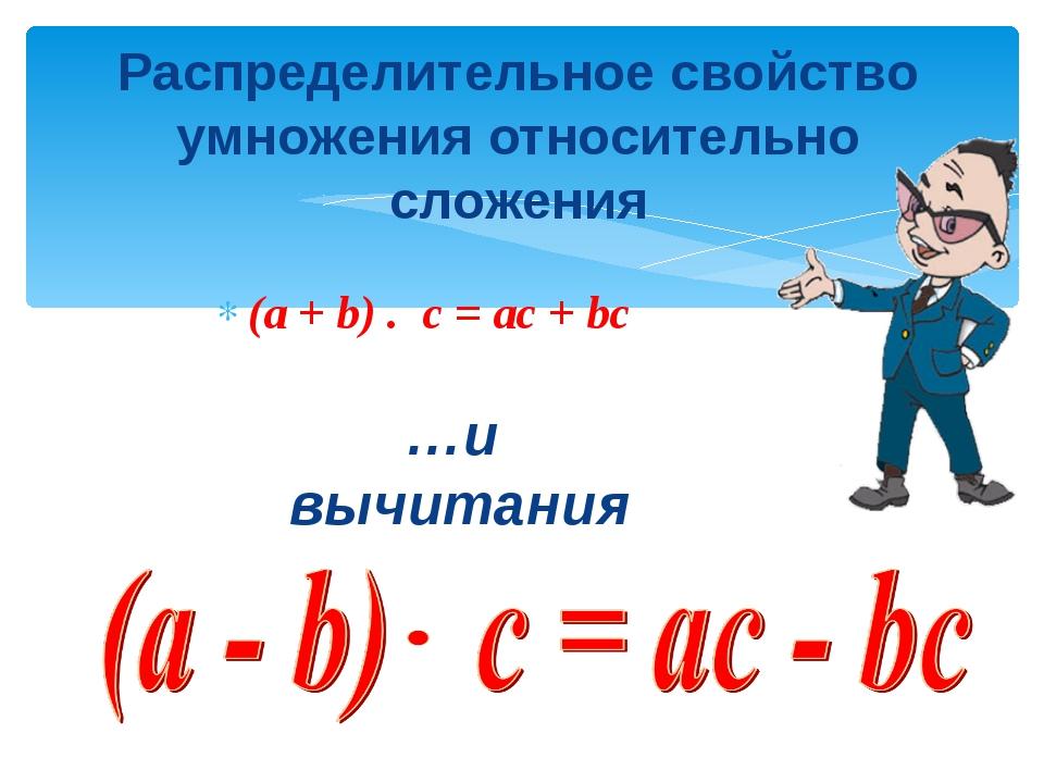 (a + b) . с = ас + bс Распределительное свойство умножения относительно сложе...