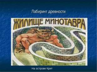 Лабиринт древности На острове Крит