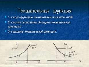 Показательная функция 1) какую функцию мы называем показательной? 2) какими с