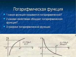Логарифмическая функция 1 какая функция называется логарифмической? 2 какими