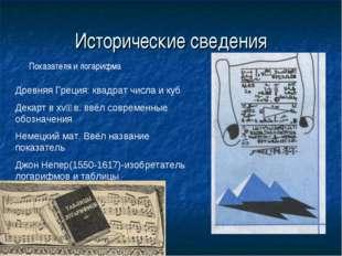 Исторические сведения Древняя Греция: квадрат числа и куб Декарт в xv׀׀ в. вв