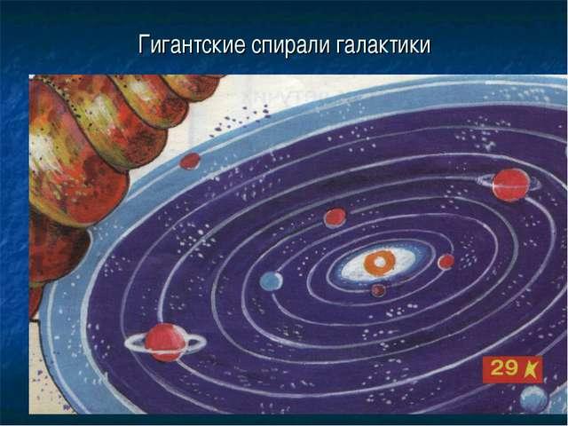Гигантские спирали галактики