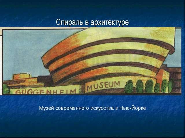 Спираль в архитектуре Музей современного искусства в Нью-Йорке