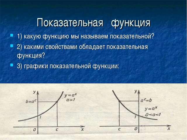 Показательная функция 1) какую функцию мы называем показательной? 2) какими с...