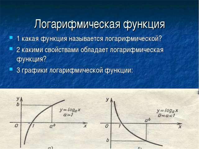 Логарифмическая функция 1 какая функция называется логарифмической? 2 какими...