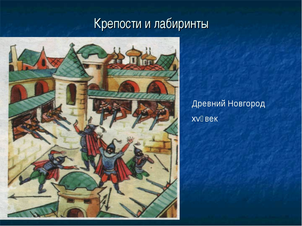 Крепости и лабиринты Древний Новгород xv׀ век