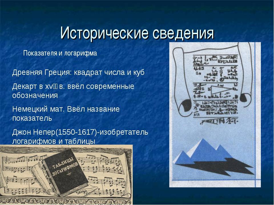 Исторические сведения Древняя Греция: квадрат числа и куб Декарт в xv׀׀ в. вв...