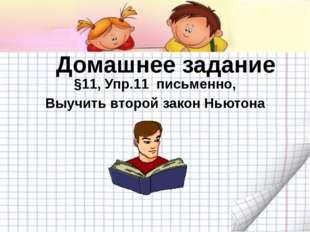 §11, Упр.11 письменно, Выучить второй закон Ньютона Домашнее задание
