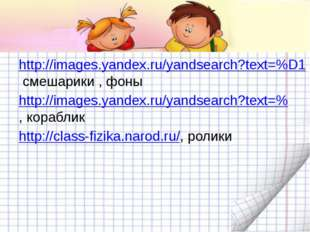http://images.yandex.ru/yandsearch?text=%D1 смешарики , фоны http://images.y