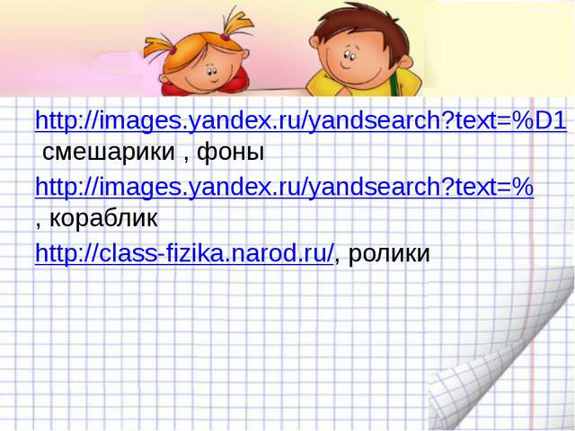 http://images.yandex.ru/yandsearch?text=%D1 смешарики , фоны http://images.y...