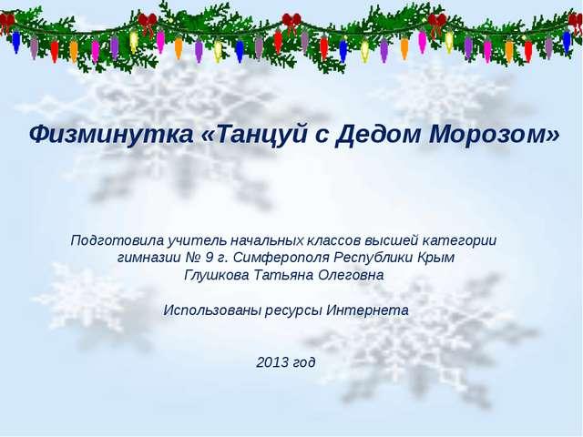 Физминутка «Танцуй с Дедом Морозом» Подготовила учитель начальных классов выс...