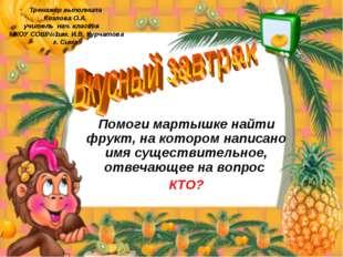Помоги мартышке найти фрукт, на котором написано имя существительное, отвечаю