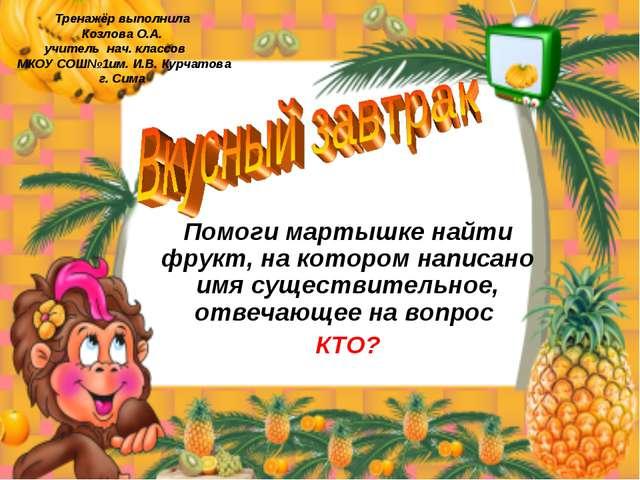 Помоги мартышке найти фрукт, на котором написано имя существительное, отвечаю...