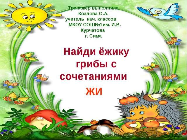 Найди ёжику грибы с сочетаниями ЖИ Тренажёр выполнила Козлова О.А. учитель н...