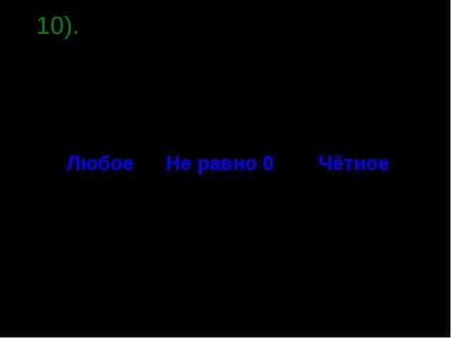 10). Вопрос. а0 = 1. при каком значении а равенство верное? если Не равно 0 Ч...