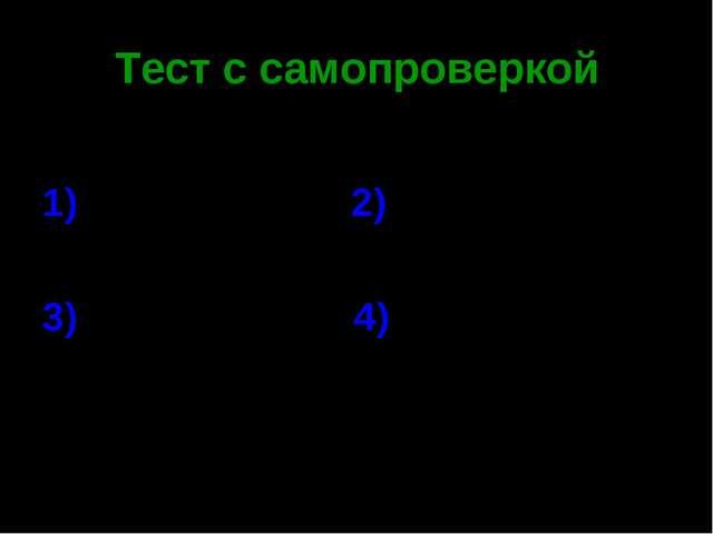 Тест с самопроверкой Вычислить: 1) 49 = 2) (-3)4 = 3) 4) 68 =