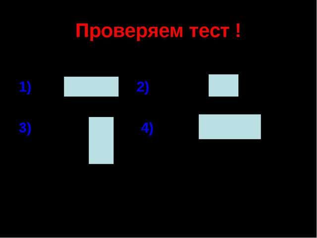 Проверяем тест ! Вычислить: 1) 49 = 262144 2) (-3)4 = 81 3) 4) 68 = 1679616
