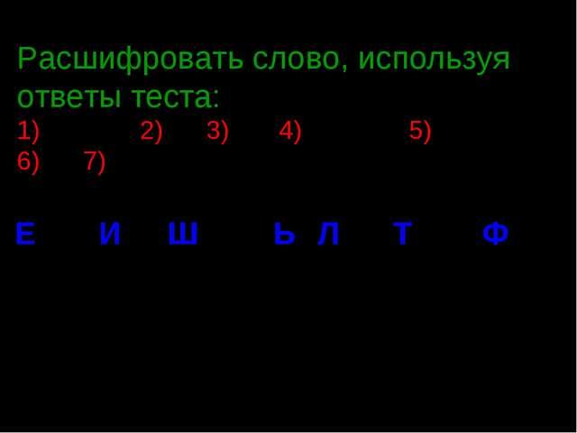 Расшифровать слово, используя ответы теста: 1) 262144 2) 81 3) 4)1679616 5) -...