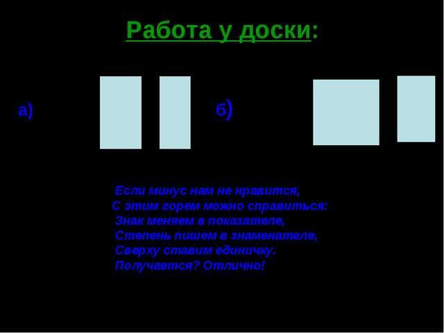 Работа у доски: Упражнение 1. Представить степень в виде дроби. а) 2-3 = б).(...