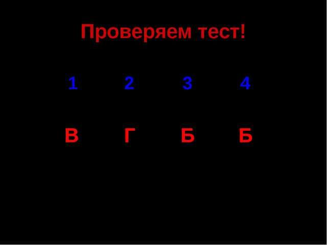Проверяем тест! .