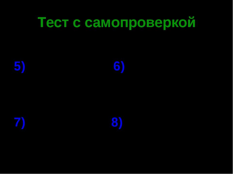 Тест с самопроверкой 5) (-9)3 = 6) 230 = 7) 921 = 8) 42 : 45 =