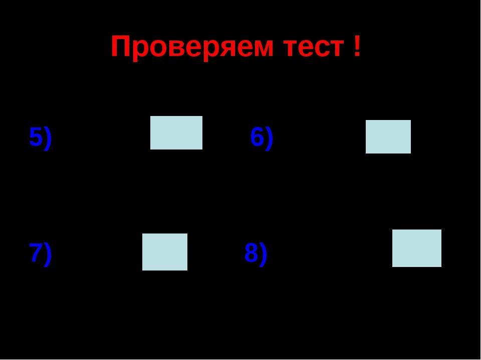 Проверяем тест ! 5) (-9)3 = -729 6) 230 = 1 7) 921 = 92 8) 42 : 45 = 4-3