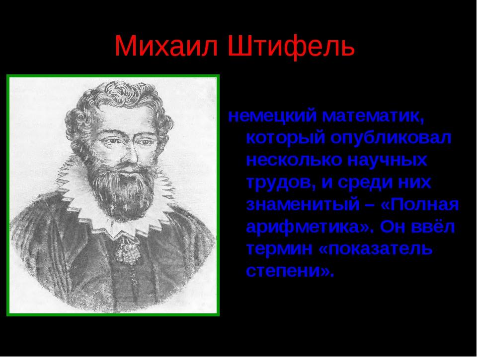 Михаил Штифель немецкий математик, который опубликовал несколько научных труд...