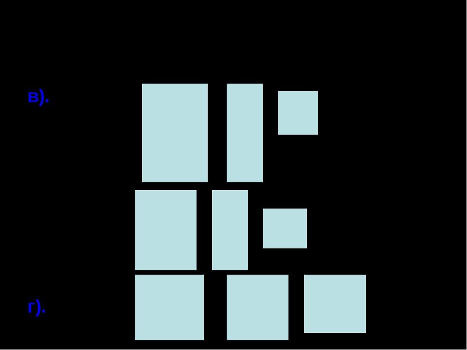 в). или г). (0,3)-3 =