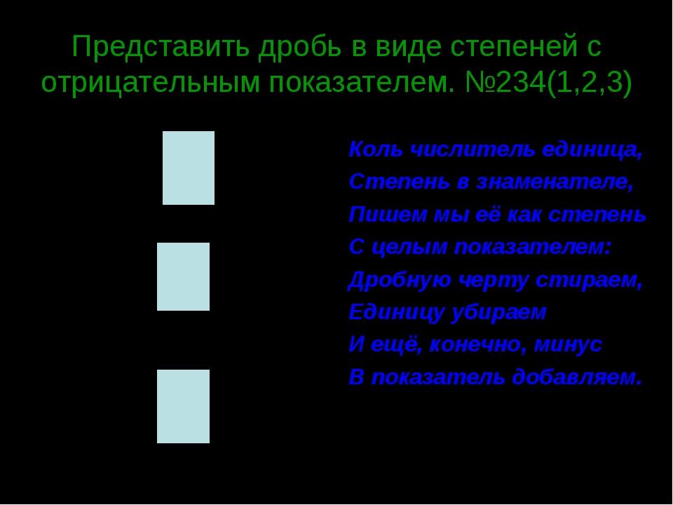 Представить дробь в виде степеней с отрицательным показателем. №234(1,2,3) Ко...