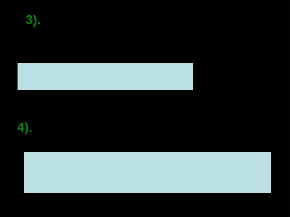 3). Вопрос. Как можно короче записать произведение 3*3*3*3*3 = Ответ. В виде...