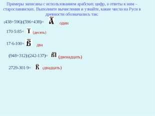 Примеры записаны с использованием арабских цифр, а ответы к ним –старославянс