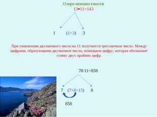 Озеро неизвестности 1311=143 1 (1+3) 3 При умножении двузначного числа на 11