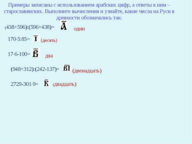 Примеры записаны с использованием арабских цифр, а ответы к ним –старославянс...