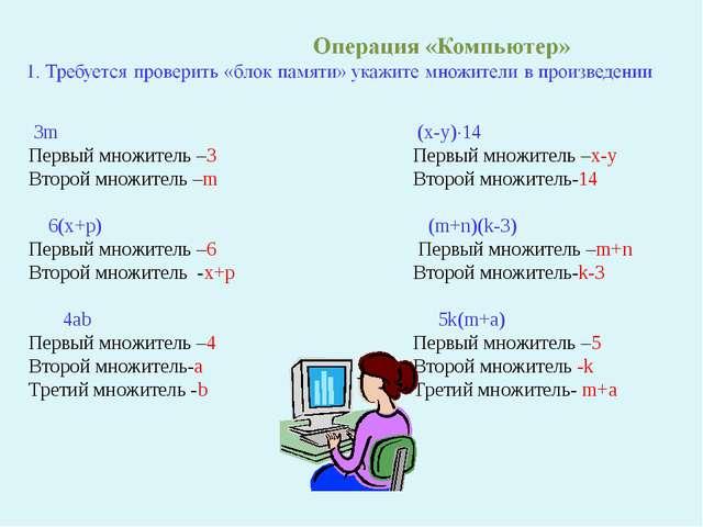 3m Первый множитель –3 Второй множитель –m 6(x+p) Первый множитель –6 Второй...